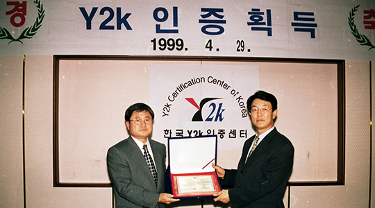 Acquired Y2K certification from the Information Technology Association of America (ITAA)