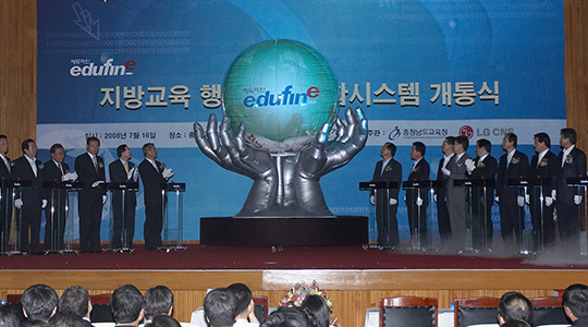 Launched Edufine, an integrated administration and financial affairs system for local educational organizations
